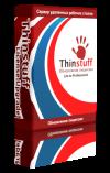Lite 1 До Professional 3: Обновление лицензии Thinstuff