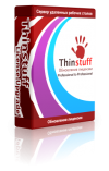 Professional 10 до Professional Unlimited: Обновление лицензии Thinstuff